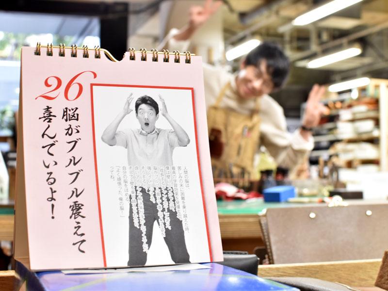 名古屋店のカレンダーと作り手