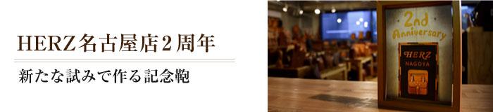 HERZ名古屋店2周年記念ページ