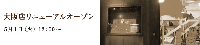 大阪店移転に伴う営業日のご案内