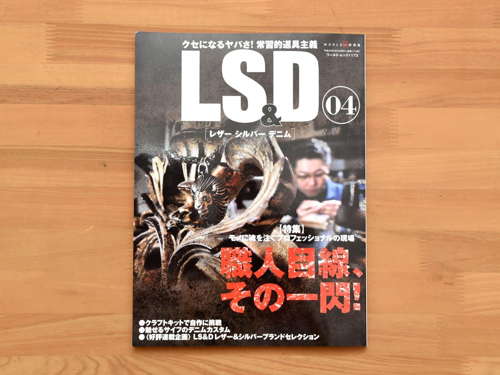 雑誌掲載のお知らせ「LS&D レザーシルバーデニム No.4」