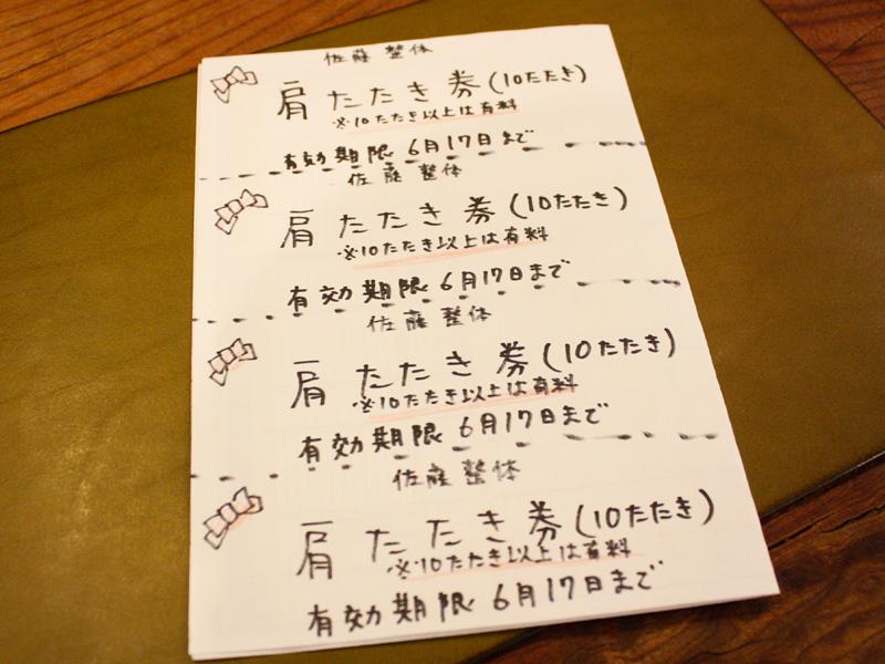 仙台店父の日紹介3