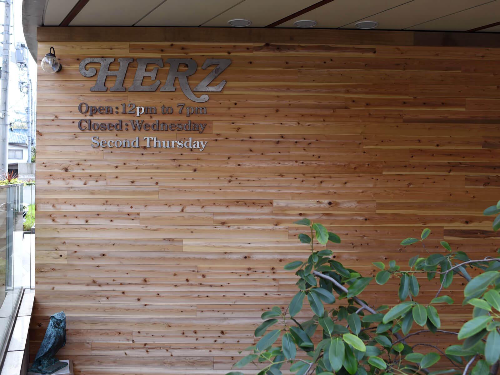 本店・Organは台風24号接近の為、17時閉店となります