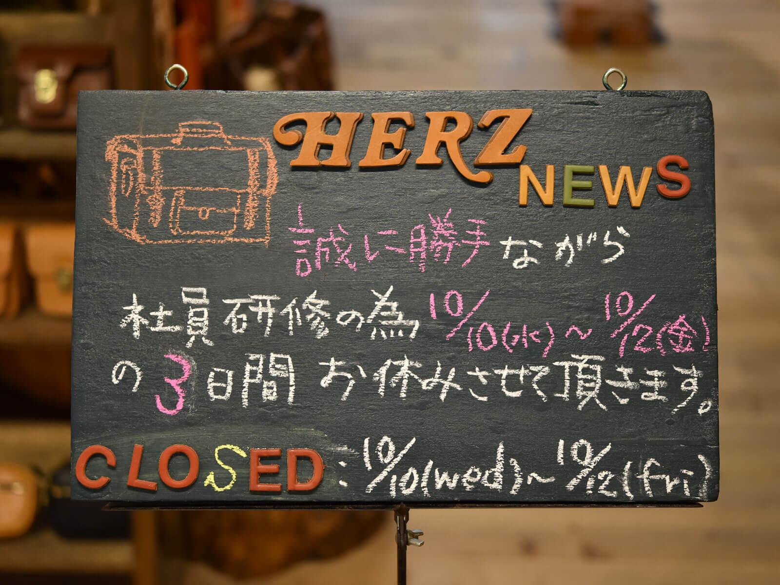 社員研修による休業のお知らせ(10/10~10/12)