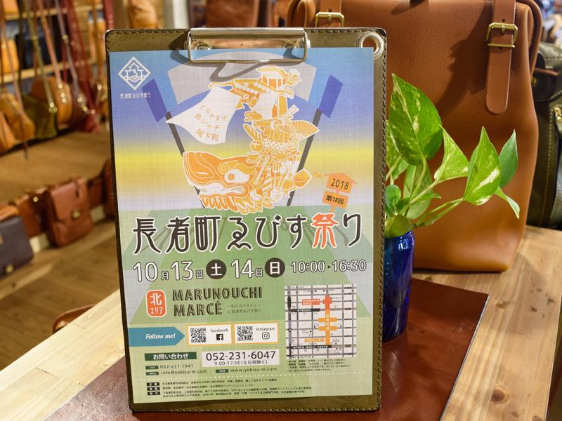 名古屋店、第18回長者町ゑびす祭りに出店します