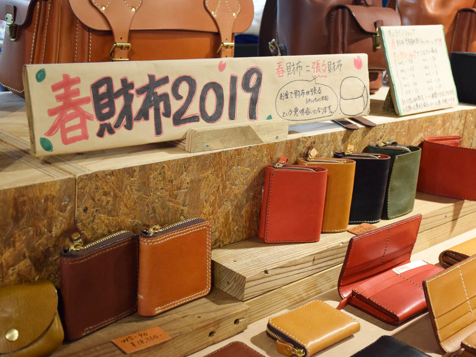春財布2019 名古屋店ピックアップアイテム vol.2
