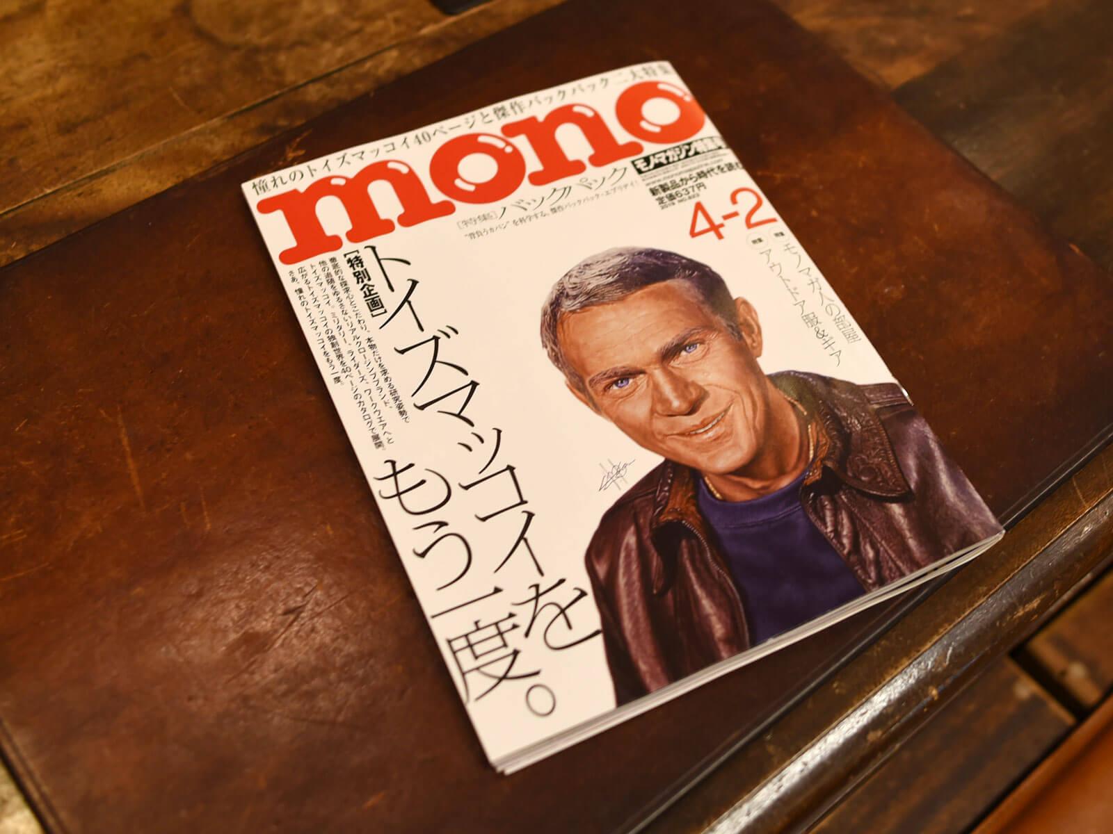 雑誌掲載のお知らせ「モノ・マガジン2019年4月2日特集号」