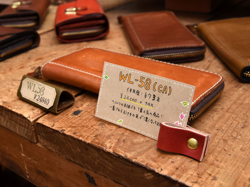 エイジング財布2