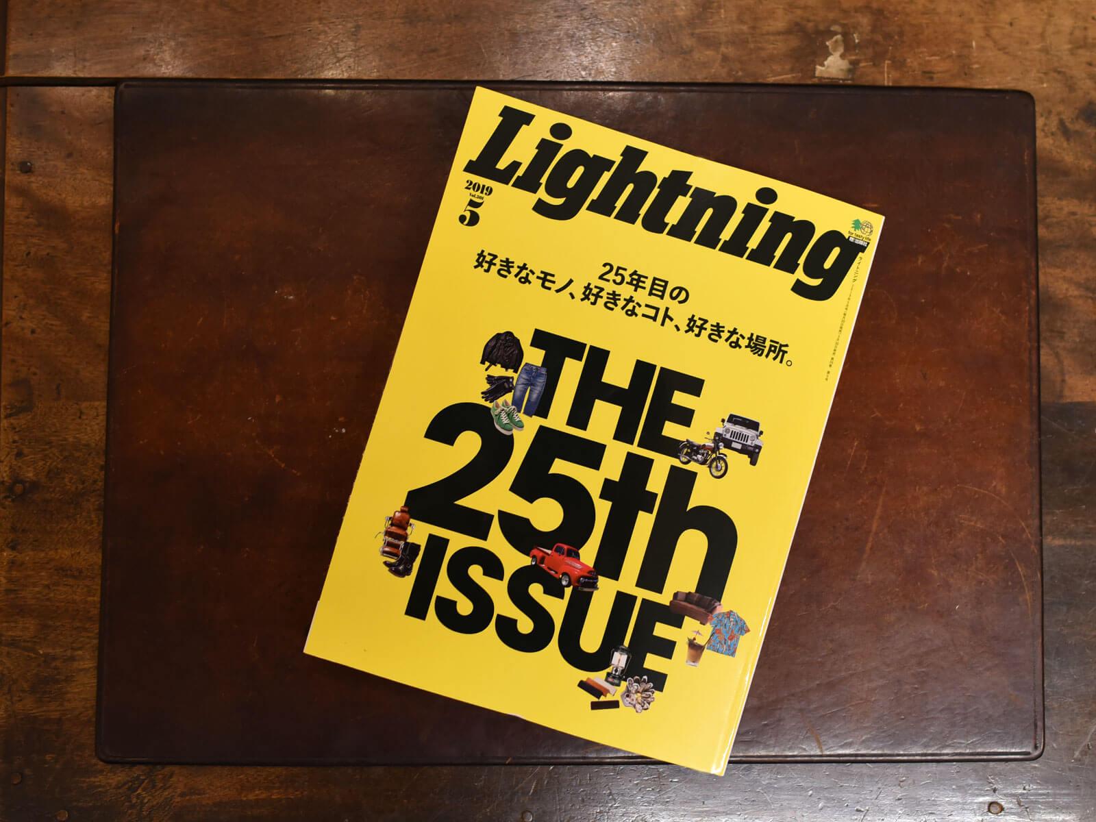 雑誌掲載のお知らせ「Lightning 2019年5月号 Vol.301」