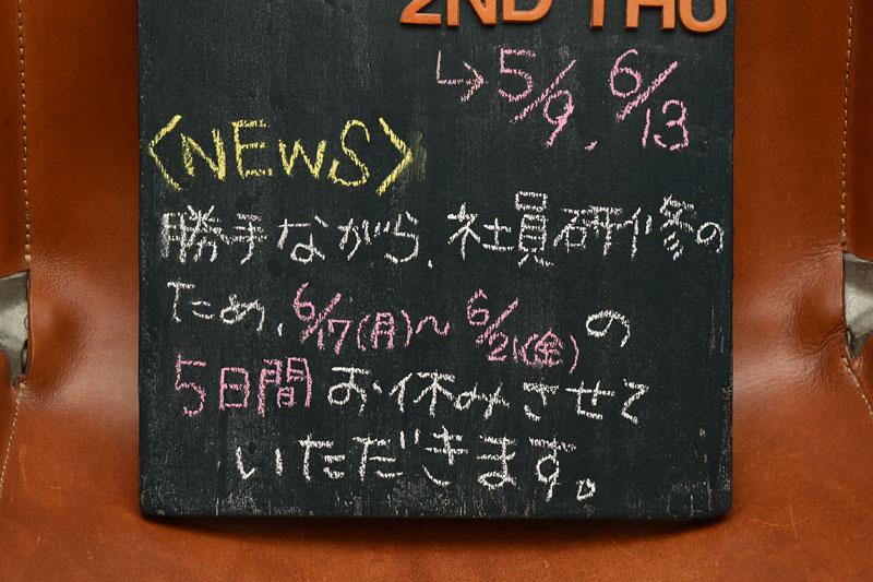 社員研修のお知らせ2019
