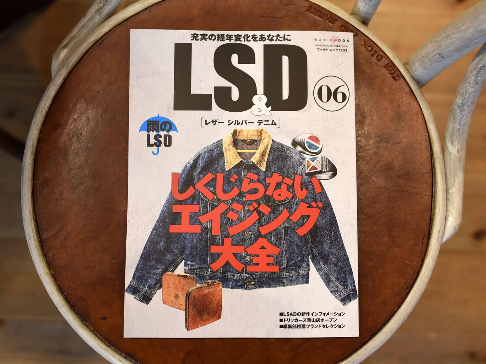 雑誌掲載のお知らせ「LS&D 06 レザー シルバー デニム」