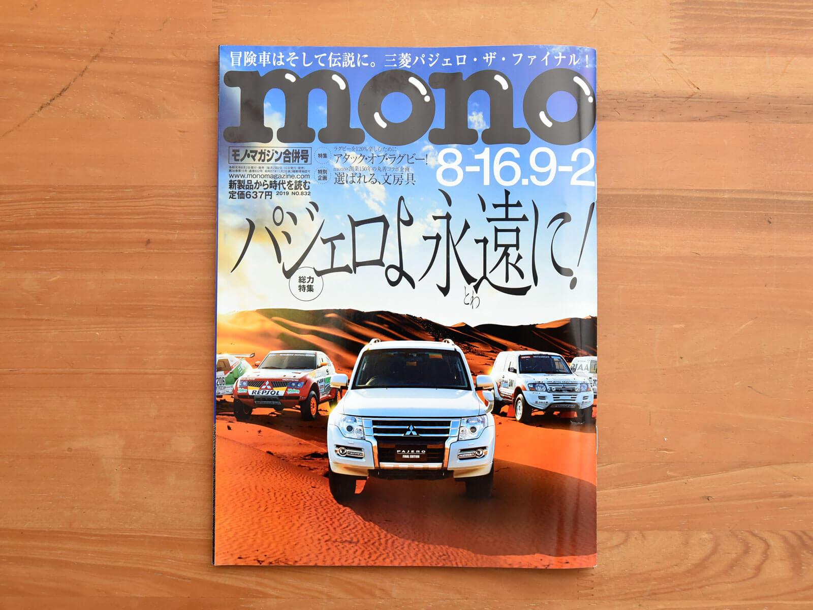 雑誌掲載のお知らせ「モノ・マガジン2019年8月16日/9月2日合併号」