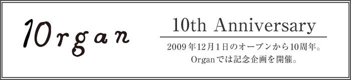 Organ10周年記念ページ