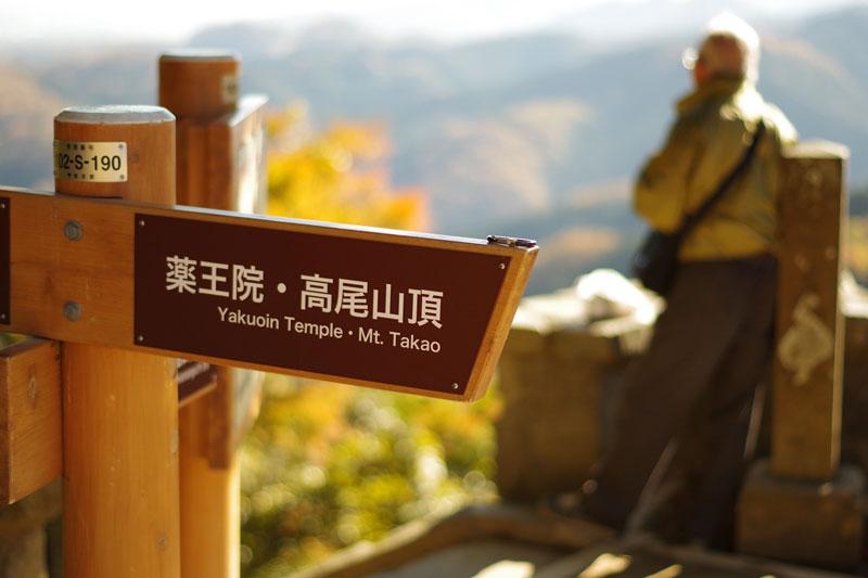 高尾山へ紅葉狩り4