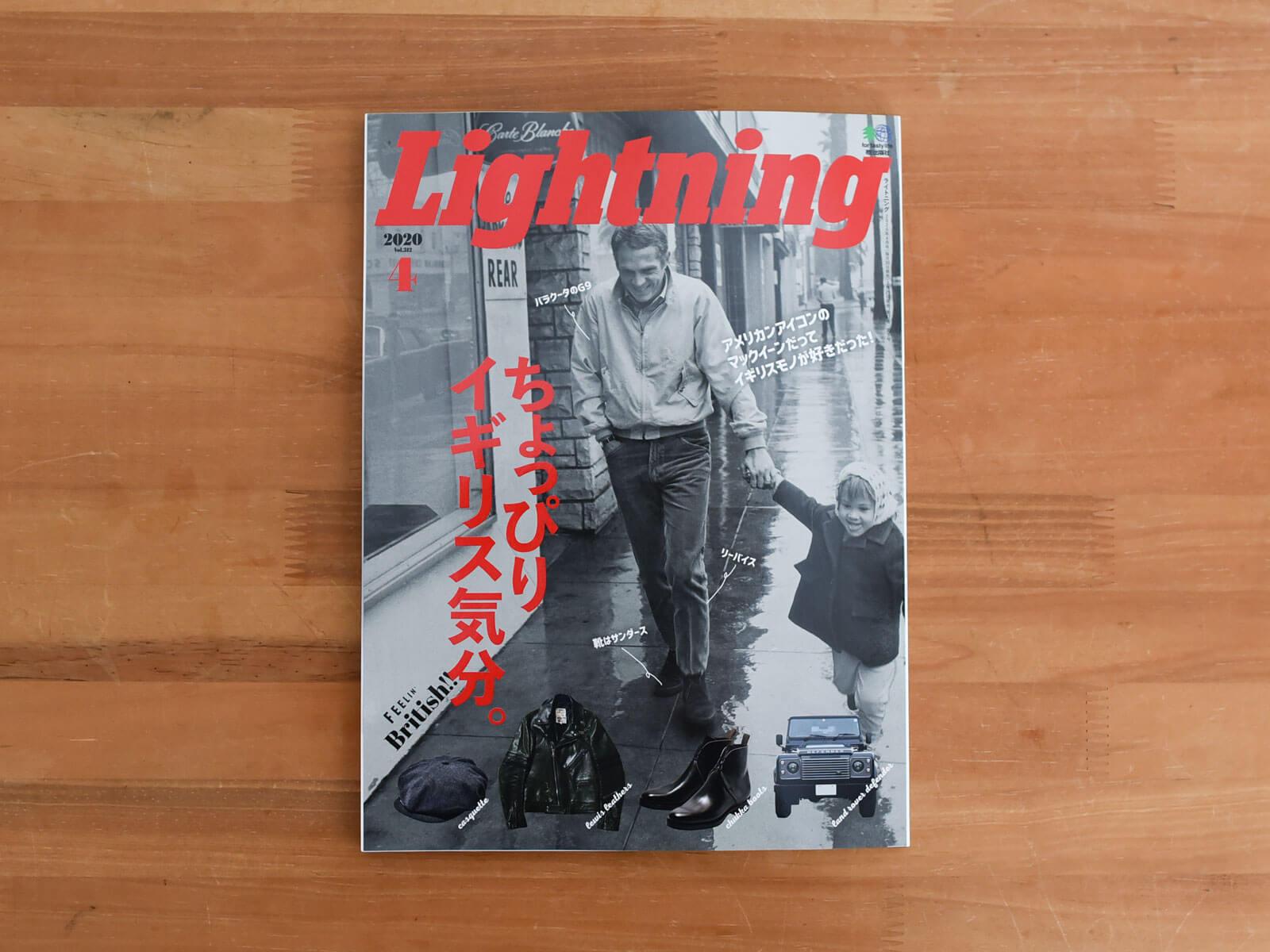 雑誌掲載のお知らせ「Lightning 2020年4月号 Vol.312」