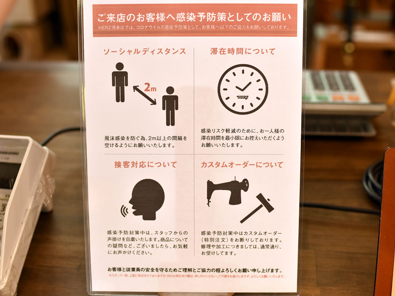 感染防止対策ポスター2