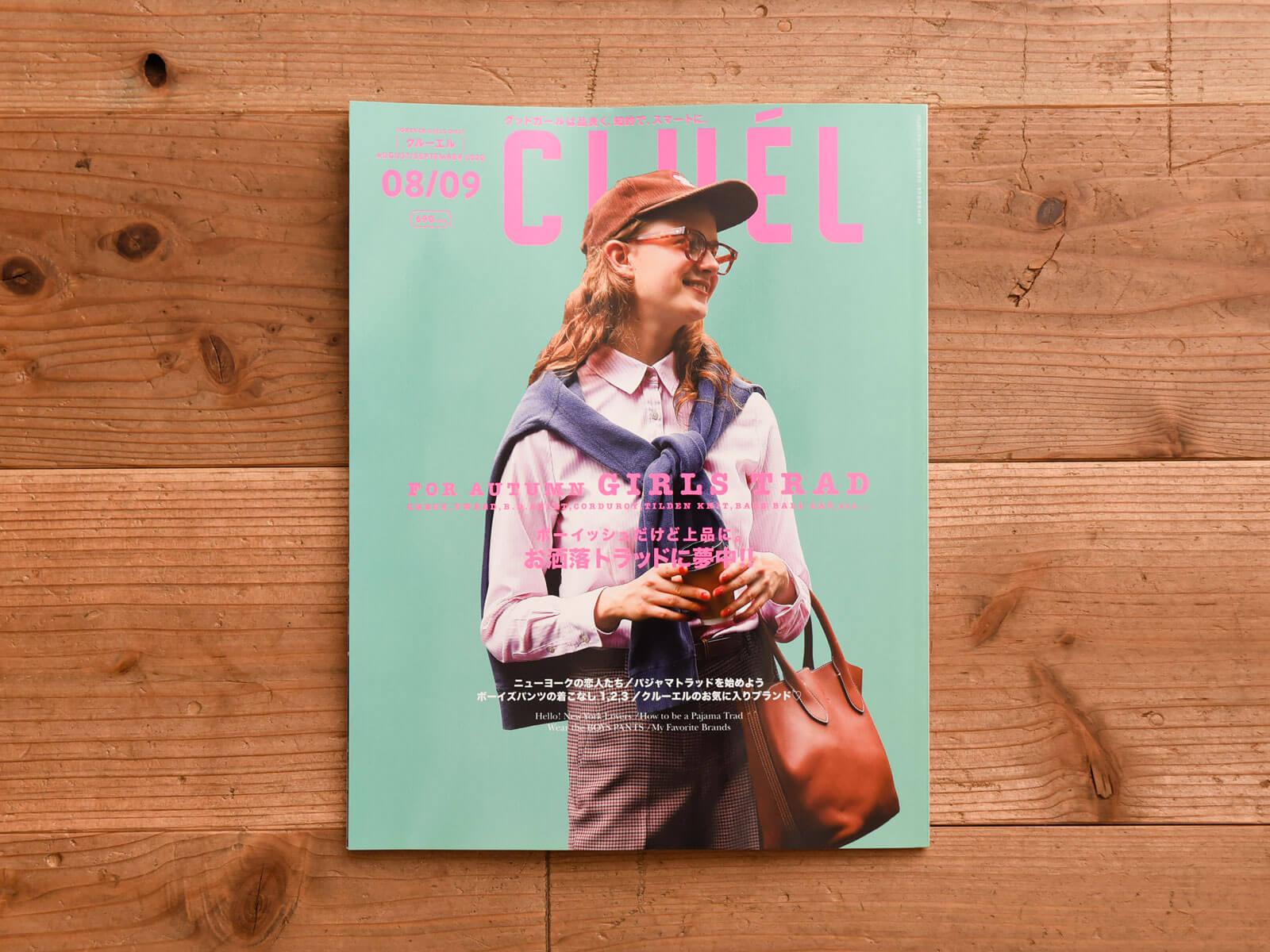 雑誌掲載のお知らせ「CLUEL(クルーエル)2020年 8・9月合併号」