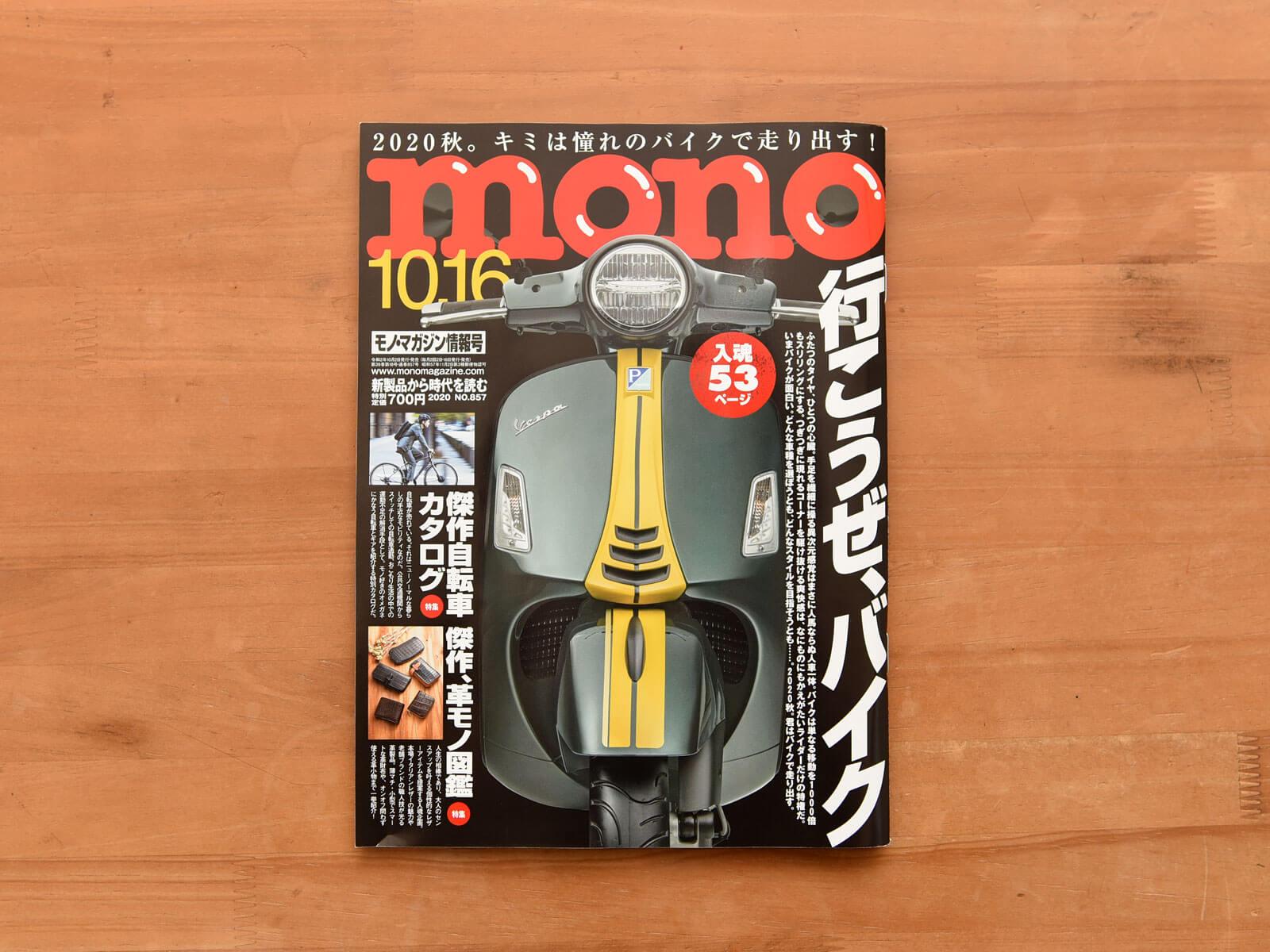 雑誌掲載のお知らせ「モノ・マガジン2020年10月2日特集号」