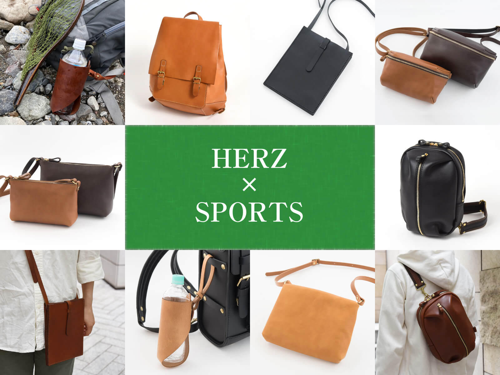 HERZ×SPORTS ~スポーツをテーマにした物作り~