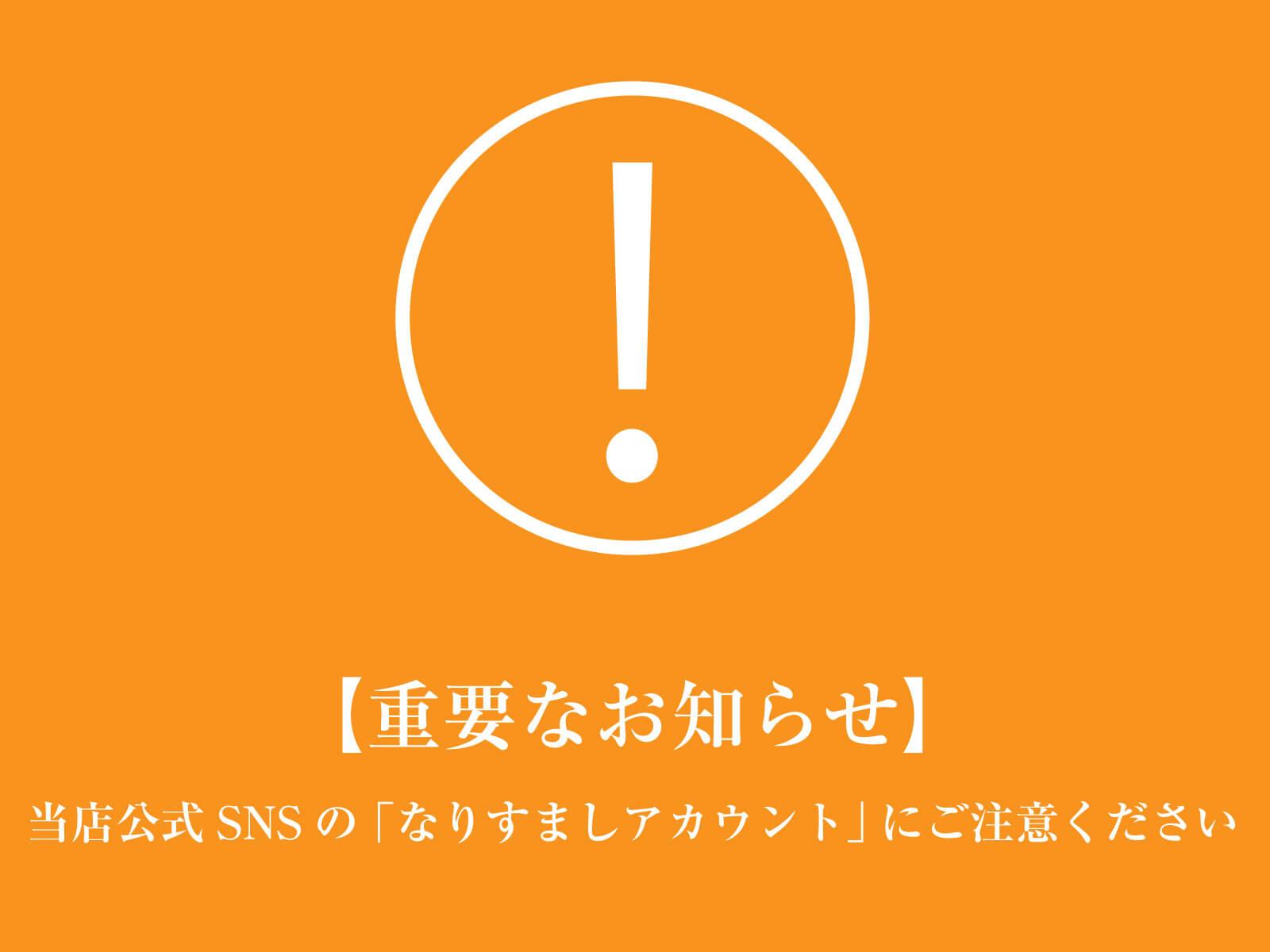 当店公式SNSの「なりすましアカウント」にご注意ください
