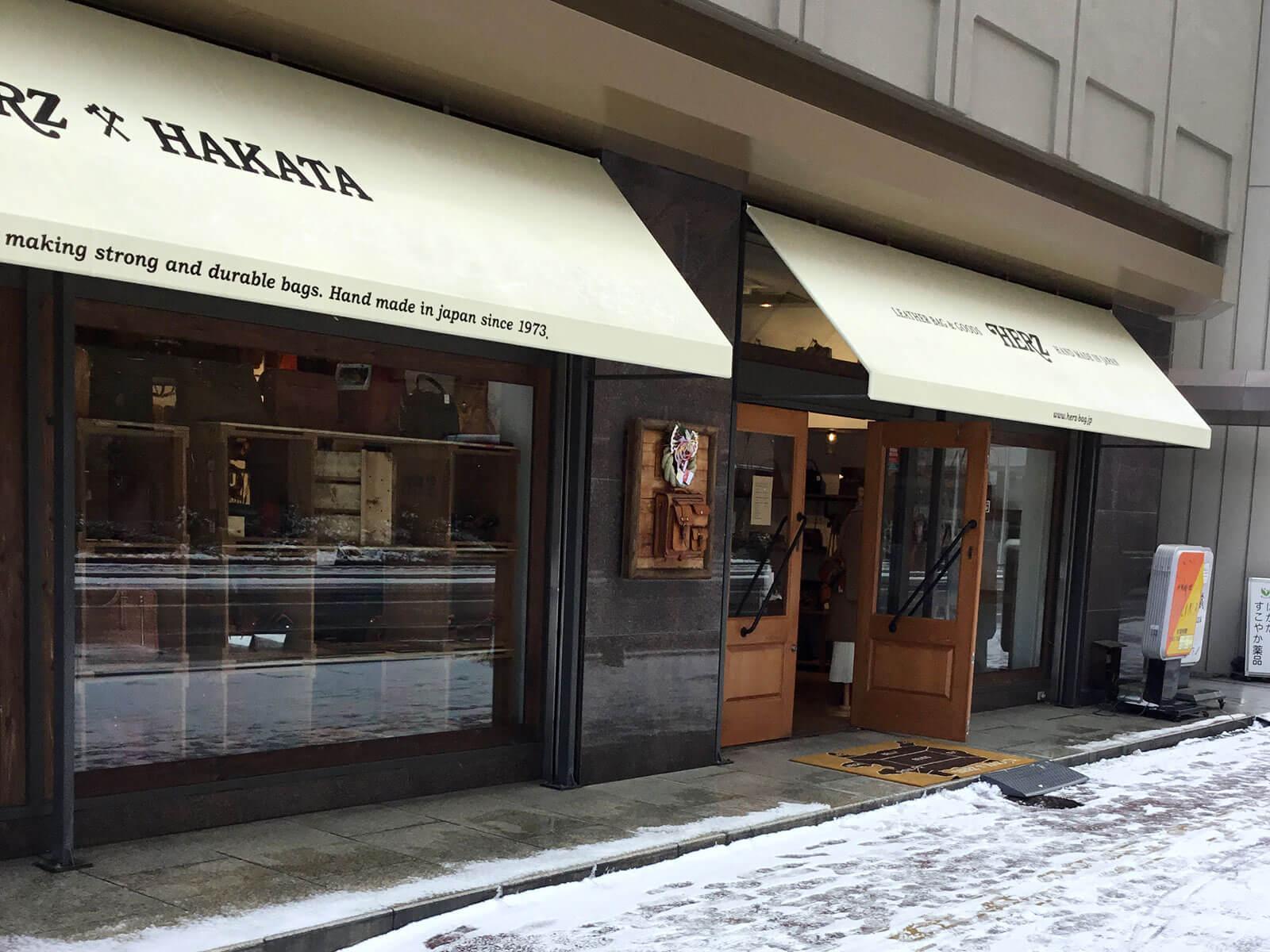 【1月9日】博多店臨時休業のお知らせ