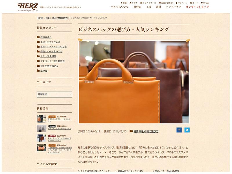 ビジネスバッグの選び方・人気ランキングページ紹介1
