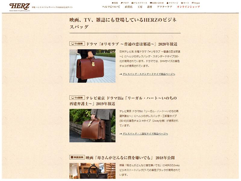 ビジネスバッグの選び方・人気ランキングページ紹介2