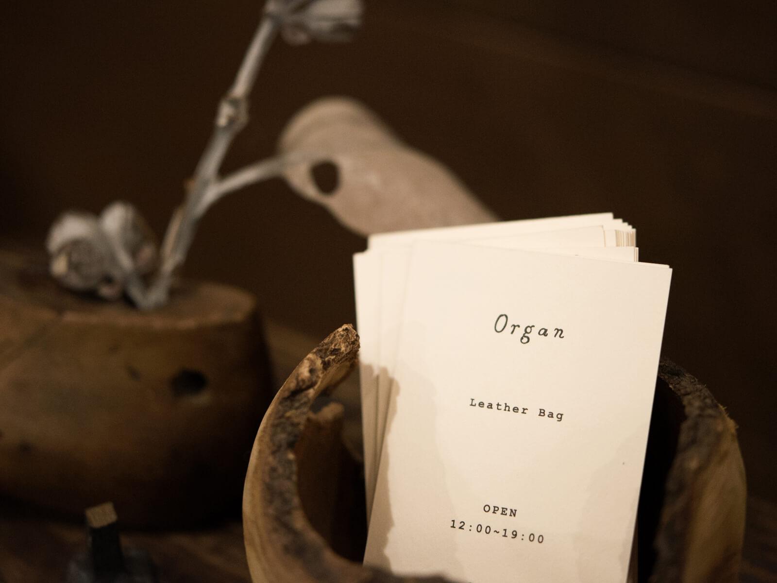 【Organ】小物の納期短縮のお知らせ