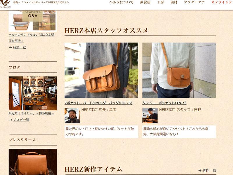 日野おすすめの鞄