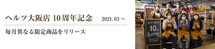 HERZ大阪店10周年記念ページ