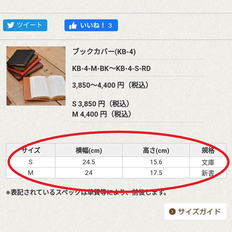 ブックカバー収納可能サイズ記載箇所