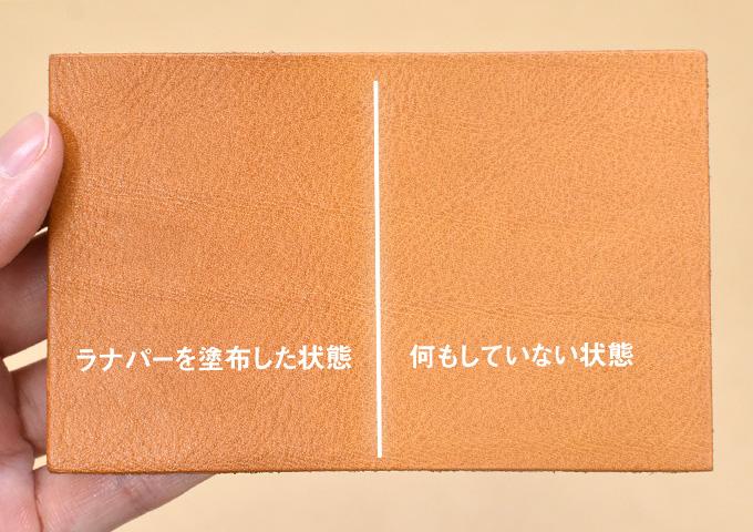 革製品とアルコールの付着についての実験で使用する端革