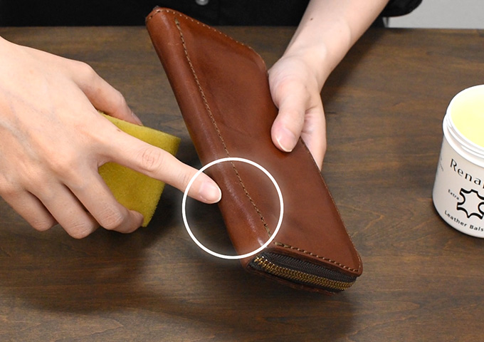 革財布の乾燥しやすい箇所