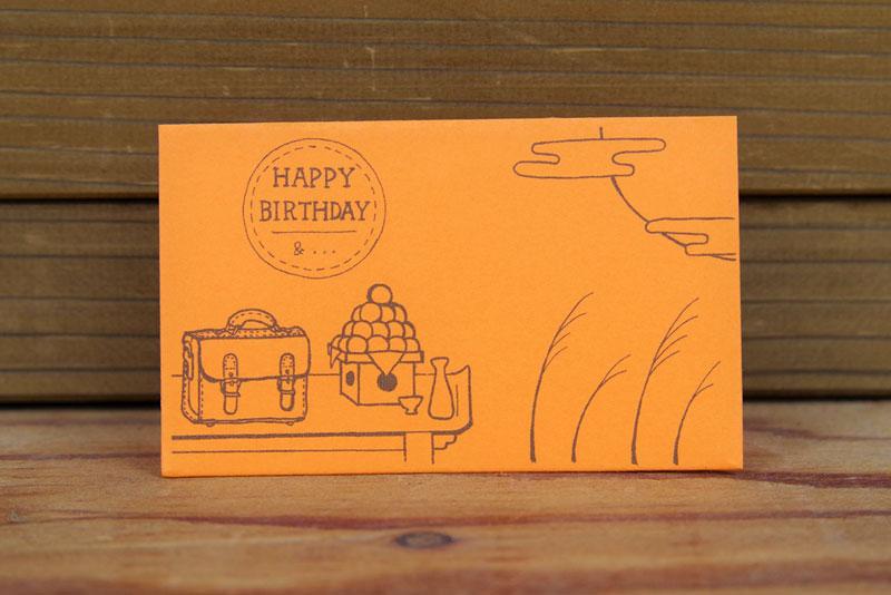 9月のメッセージカード