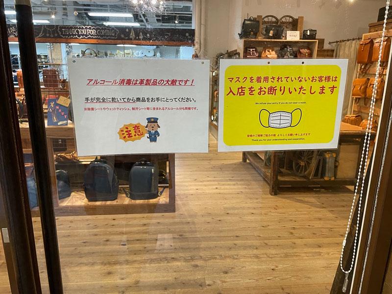 店舗の感染対策5