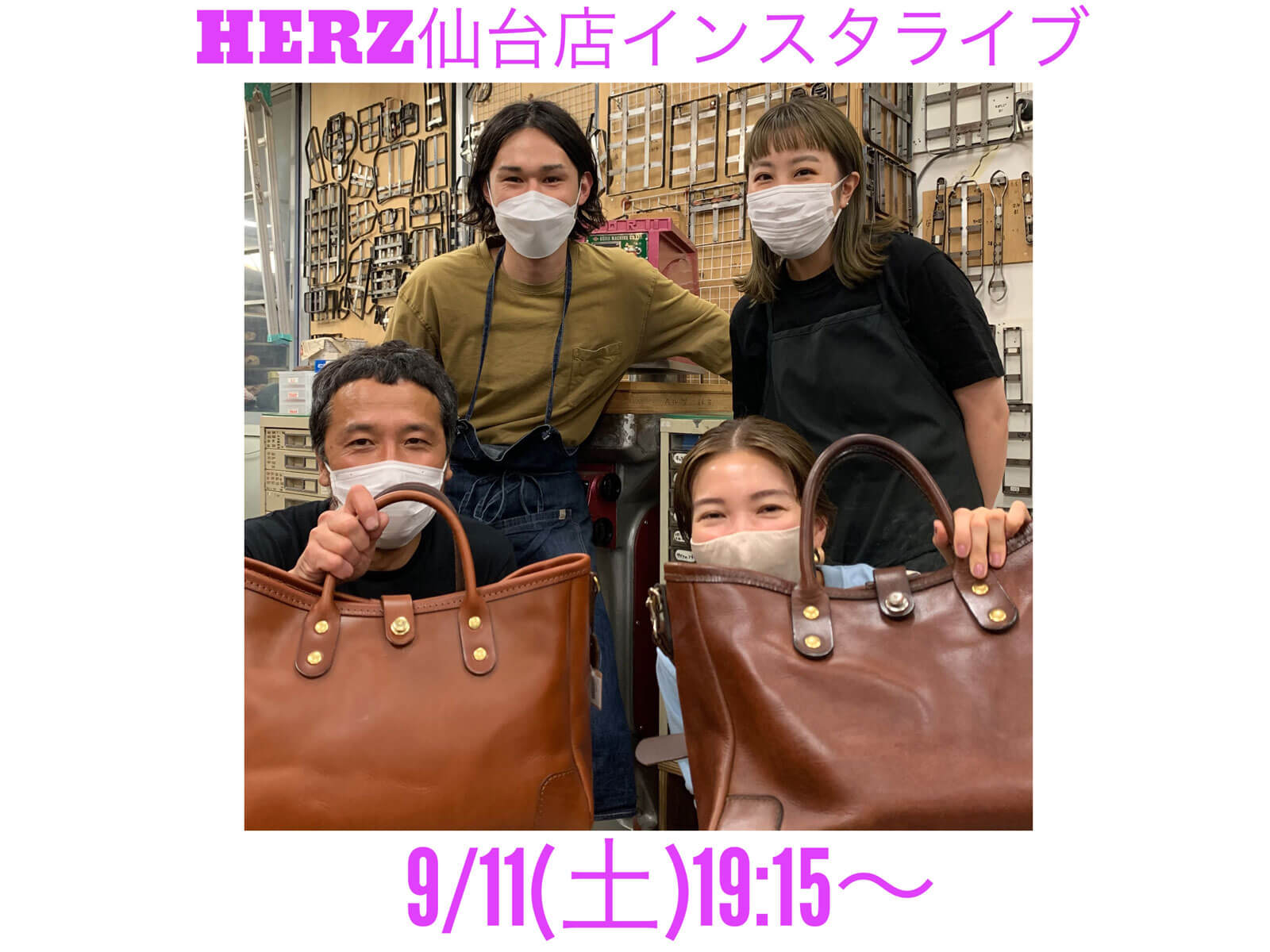 【9/11】仙台店インスタライブ開催のお知らせ